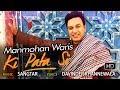 Ki Pata Si Manmohan Waris New Song HD 2017 mp3