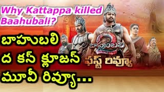 Bahubali 2 Movie FIRST REVIEW By Expert | Prabhas | Anushka | SS Rajamouli | Bomma Bagunda