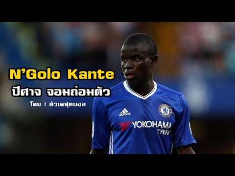 Kante Lifestyle Kante Car Kante House  Kante Family  Kante Biography  Kante Skills   Lifestyle Today