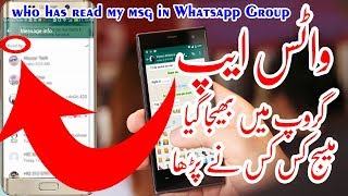 How to Check Who Has Read My Message In Whatsapp Group 2018|How to know who has read msg on whatsapp