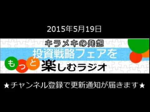 2015.05.19 キラメキの発想~投資戦略フェアをもっと楽しむラジオ~~ラジオNIKKEI