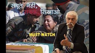 Maj Gen GD Bakshi [Must Watch] tells how to deal with Pakistan Army after Balakot.