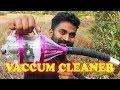 How to make vaccum cleaner ???/കുപ്പി കളയല്ലേ മച്ചാനെ !!!ഒരു വാക്വം ക്ളീനർ ഉണ്ടാക്കാം