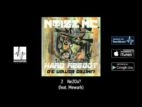 Noize MC - Ne2Da