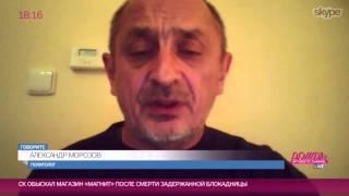 Политолог Александр Морозов о войне в Украине - (видео)