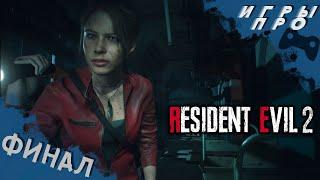 RESIDENT EVIL 2: Remake ➤ Прохождение #4 (Клэр) ➤ игры про зомби апокалипсис