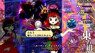 Touhou 15: Legacy of Lunatic Kingdom, Extra Stage (5 Misses, No Bomb)
