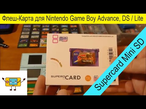 Флеш-Карта для Nintendo Game Boy Advance и DS / Lite Supercard Mini SD за $15, стоит ли она этого?