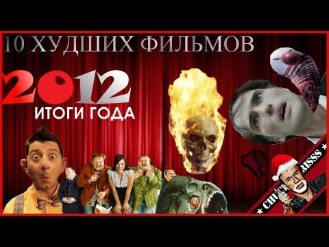 10 худших фильмов 2012 года