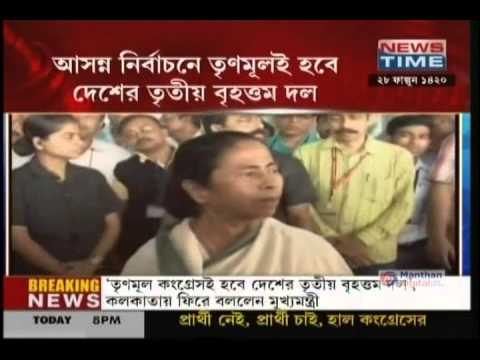 Trinamool Congress will emerge as the third largest party after LS polls - Mamata Banerjee