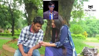 Bangla new  funny video  Tauter Girl friend 2   Munna    MOU  Psycho Team