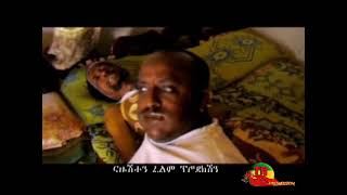 Banenal - Full Ethiopian Movie (Comedy)