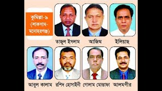 দেখুন কুমিল্লা ৯, আসনে নির্বাচনী উত্তাপ, কার দখলে থাকবে আসনটি, Comilla 9, electoral heat in the seat