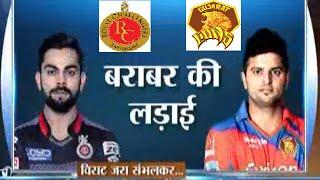 Download RCB vs Gujarat Lions, IPL 2016 Playoffs: Who is Favorite, Raina or Virat Kohli? | Cricket Ki Baat 3Gp Mp4