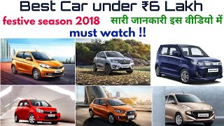 Hyundai Santro vs Datsun Go  vs WagonR vs Tiago vs Kwid (best small car this diwali 2018)