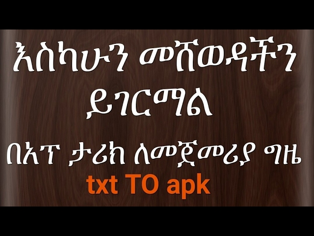 [Amharic] How To Send Apps On Whatsapp