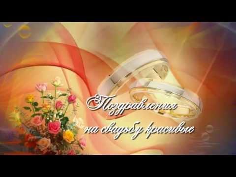 Трогательное поздравление с днем свадьбы
