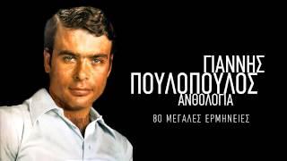 Μη μιλάς άλλο γι' αγάπη - Γιάννης Πουλόπουλος