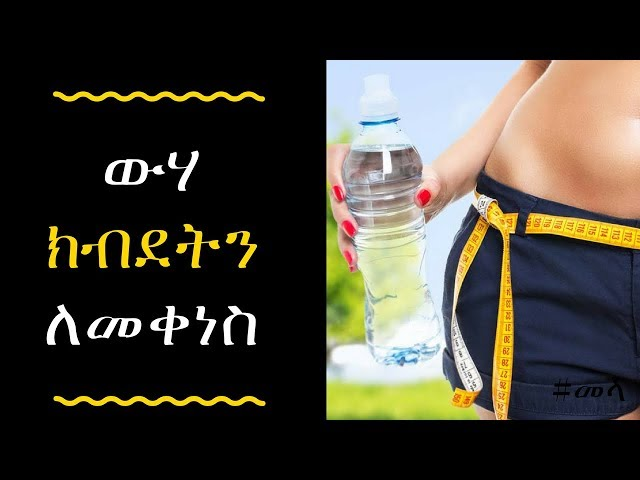 ETHIOPIA|  water for weight loss in Amharic