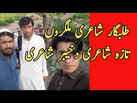 Best poetry pashto said rasool talabgar afridi Bara kala khel adam khel sad poetry rokhana sabawoont