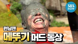 [런닝맨] 꾹이표 '메뚜기(Yoo jae suk) 머드 동상' 제작과정 전격 공개! / 'Runningman' Special Clip