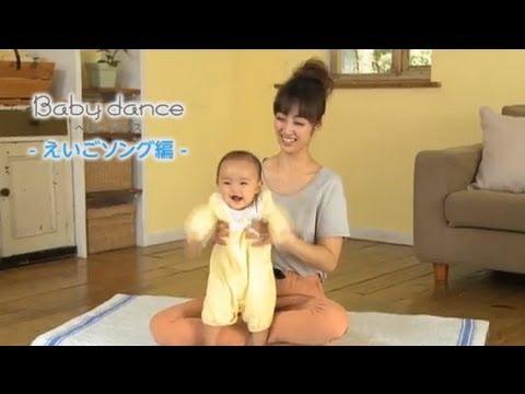 DVD「ベビーダンス 抱っこで楽しく産後エクササイズ」予告編
