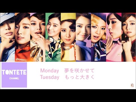 Girls' Generation 少女時代 소녀시대〖Everyday Love〗lyrics (JPN)