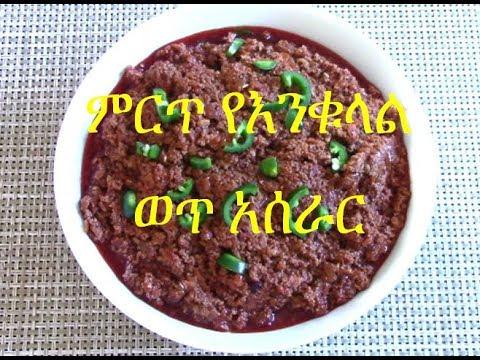 Ethiopian Food: የእንቁላል ወጥ አሰራር