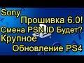 Sony Прошивка 6.0 PS4 Смена PSN ID?! Крупное Обновление!