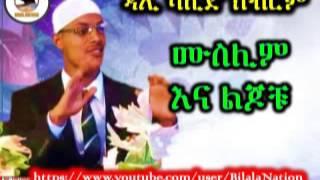 ሙስሊም እና ልጆቹ  በ ዳዒ ካሊድ ክብሮም Dai Kalid Kibrom ( Amharic )