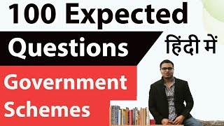 100 expected MCQs from Latest Government Schemes Set 2- Current affairs 2018 UPSC/SSC/PCS/IBPS/CDS