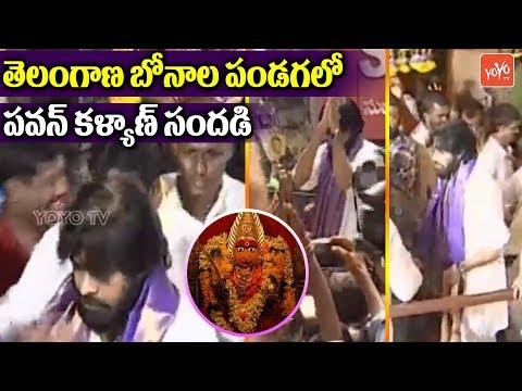 Pawan Kalyan Visits Sri Ujjaini Mahankali Bonalu 2018 | Telangana Bonalu 2018 | YOYO TV News