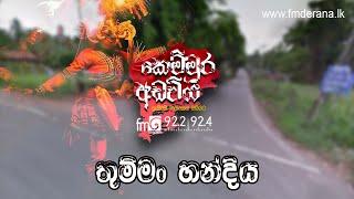 Thumman Handiya  Kemmura Adaviya | FM Derana