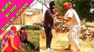 भाड़ म गयो कजोड़ का प्यार काका तो जायलो ससुराल / कजोड़-काका मारवाड़ी हरियाणवी कॉमेडी #Marwadi_masti