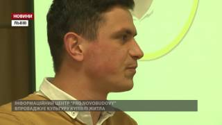 Інформаційний центр PRO Novobudovy зібрав ключових гравців ринку нерухомості західної України
