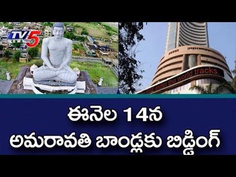 BSEలో అమరావతి బాండ్ల లిస్టింగ్ | Listing Of Amaravati Bonds At BSE | TV5 News