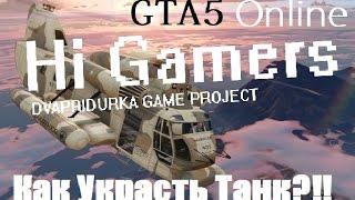GTA5 ONLINE - Единственный Способ Украсть Танк!