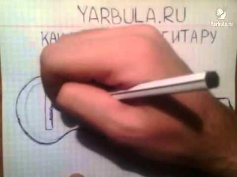 Видео как нарисовать гитару карандашом поэтапно