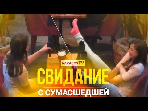 ПРАНК - Свидание с СУМАСШЕДШЕЙ / Date with Crazy PRANK