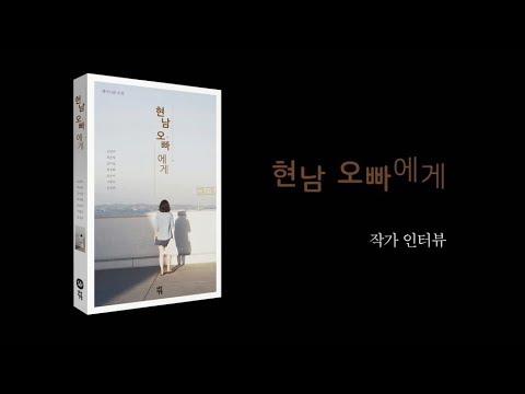 현남 오빠에게 작가 인터뷰 영상