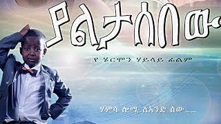 Ethiopian Movie - Yaletasbew  Full
