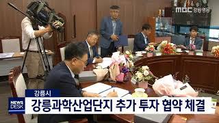 강릉시, 강릉과학산업단지 추가 투자 협약 체결