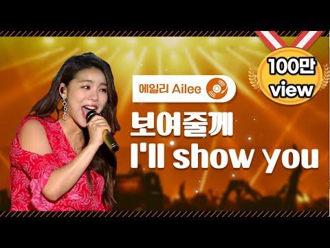 에일리 - 보여줄게 / Ailee - I Will Show You!!