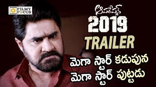 Operation 2019 Movie Theatrical Trailer || Srikanth