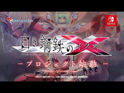 �公�】白�鋼鉄�X(イクス) ― プロジェクト始動