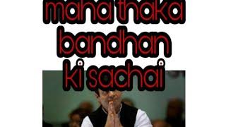 Maha gatha bandhan Indian politics  he app kiske satha he stya ke satha