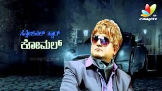 Karodpathi Promo Trailer | Meera Nandan, Komal Kumar | Latest Kannada Movie