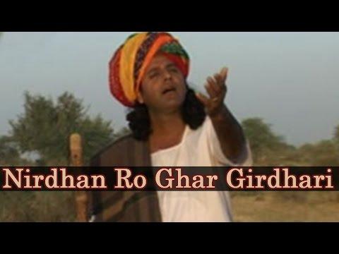Marwadi Bhajan 2015 | 'nirdhan Ro Ghar Girdhari' | Desi Song | Moinuddin Manchala | Rajasthani Songs video