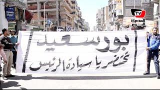 مسيرة لتجار بورسعيد للمطالبة بعودة المنطقة الحرة