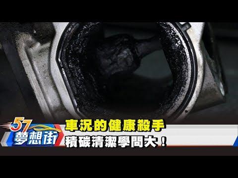 台灣-57夢想街 預約你的夢想-20180806 車況的健康殺手 積碳清潔學問大!